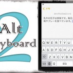 AltKeyboard 2 - キーボードを超強化!フリックやスワイプで様々な動作!