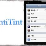 AntiTint - iOS 6の色が変わるステータスバーを黒固定にする [JBApp]