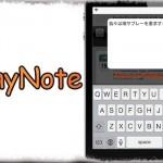 AnyNote - どこでもActivatorで呼び出し使える、メモ! [JBApp]