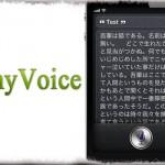 AnyVoice - Siri読み上げ音声言語を変更する。日本語にも出来るよ! [JBApp]