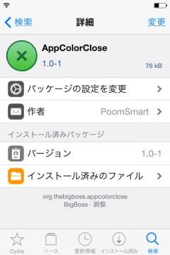 jbapp-appcolorclose-03