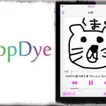 AppDye - アプリ内のベース色を変更!キーボードやステータスバー内の色にも