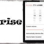 Arise - アラームごとに音量や自動停止時間の設定が可能に