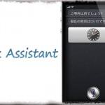 Ask Assistant - Siriに話しかけず、Activatorを使って指示を出す [JBApp]