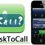 AskToCall - 電話誤発信を防止するアラート表示 [JBApp]