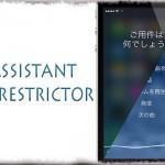 Assistant Unrestrictor - ネット状況に応じてSiri ・ 音声コントロールを自動切り替え [JBApp]