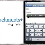 Attachments+ for Mail - メールにデバイス内にあるファイルを何でも添付! [JBApp]