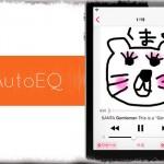 AutoEQ - イコライザを楽曲のジャンルに合わせて自動で変更