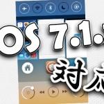 Auxo 2がiOS 7.1.xに正式対応!トグルの使用も可能に [JBApp]