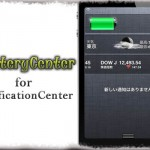 BatteryCenter for NC - 通知センターに現在のバッテリー残量を表示 [JBApp]