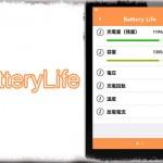 BatteryLife - バッテリーの充電回数や温度などの健康状態を把握する