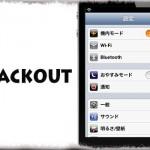Blackout - ステータスバーの色を「黒」に固定する [JBApp]
