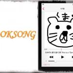 BookSong - 音楽の再生位置を記憶して再起動やリスプリング後も再開可能に