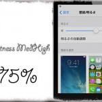 Brightness MedHigh - 画面の明るさを【75%】へActivatorで一発変更