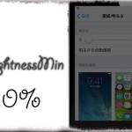BrightnessMin - 画面の明るさを【0%】へActivatorで一発変更