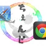 Chrome for iOSをデフォルト ブラウザに!Browser Changerが対応したぞぉ! [JBApp]
