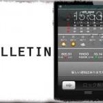 Bulletin - 通知センターの機能をグイッと強化!ロック画面でも使用可能に! [JBApp]