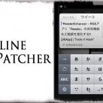 BylinePatcher - RSSリーダー「Byline」のTwitter共有機能をカスタマイズ!! [JBApp]