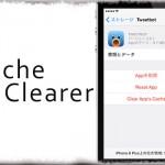 CacheClearer - アプリごとのキャッシュ削除&データリセットが可能に