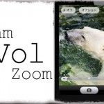 CamVolZoom - ボリュームボタンを使ってカメラのズーム操作を可能に [JBApp]