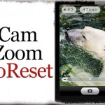 CamZoomNoReset - カメラアプリのズーム率を次回起動時にも維持する [JBApp]