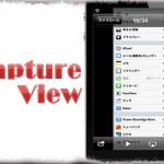 Capture View - アプリの画面を上から下まで1枚の画像として保存する! [JBApp]