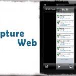 Capture Web - 見ているサイトを上から下まで、全て1枚の画像として保存する [JBApp]
