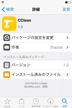 jbapp-cclean-03