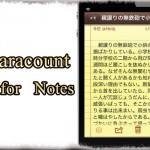 Characount for Notes - 純正メモアプリに文字数カウント機能を [JBApp]
