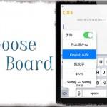 ChooseBoard - 地球儀タップで切り替わるキーボードをよく使う物に限定! [JBApp]