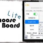 ChooseBoard Lite - 地球儀タップで切替え可能なキーボードを限定する