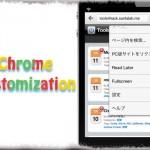 ChromeCustomization - Chromeにフルスクリーン、スワイプ操作等を追加! [JBApp]