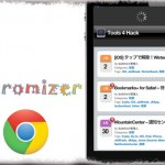 Chromizer - Chrome for iOSに新機能を!フルスクリーン、引き下げて更新! [JBApp]
