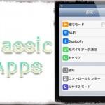 Classic Apps - アプリ内デザインをiOS 6風に変更して再現する [JBApp]