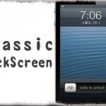 ClassicLockScreen - そっくり! iOS 6風ロック画面を、iOS 7で再現! [JBApp]