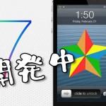 iOS 7のロック画面を 超iOS 6風 にする「ClassicLockScreen」のデモ動画が公開 [JBApp]