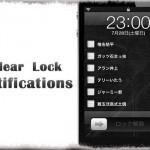 ClearLockNotifications - ロック画面の通知を一気に非表示へ [JBApp]