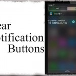 ClearNotificationButtons - 通知スワイプ時のボタン背景を透明化!