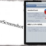 ClearScreenshot - AssistiveTouchアイコンを画面撮影時のみ非表示に [JBApp]