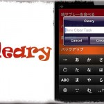Cleary - ToDoアプリ「Clear」にどこからでもタスクを追加 [JBApp]
