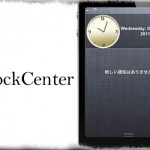 ClockCenter - Notification Centerに時計を表示する [JBApp]