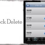 Clock Delete - 設定してあるアラーム項目をスワイプで削除出来る様に [JBApp]