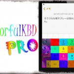 ColorfulKBD Pro - キーボードの色をランダムに変更&背景画像も使用可能!