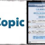 Copic - 相手の「写真」をメッセージ・通知など色々な部分に表示する! [JBApp]