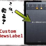 Custom NoNewsLabel - NC「通知無し」表示のテキスト、色を変更。非表示にも! [JBApp]