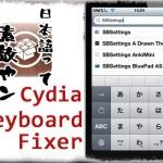 Cydia Keyboard Fixer - Cydiaが日本語環境でも落ちないようになる! [JBApp]