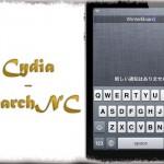 Cydia-SearchNC - 時間短縮!通知センターからCydia起動&脱獄アプリを検索 [JBApp]