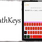 DathKeys - キーボードの色をパーツ毎に細かく変更する