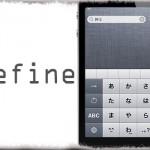 Define - 通知センターからiOS内蔵の辞書を検索する [JBApp]