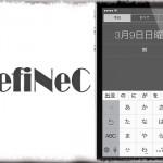 DefiNeC - 通知センターからサクッとiOSの内蔵辞書を検索 [JBApp]
